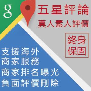 五星評論,GOOGLE五星評論,google map五星評論留言,google商家資訊五星,google商家資訊留言五星