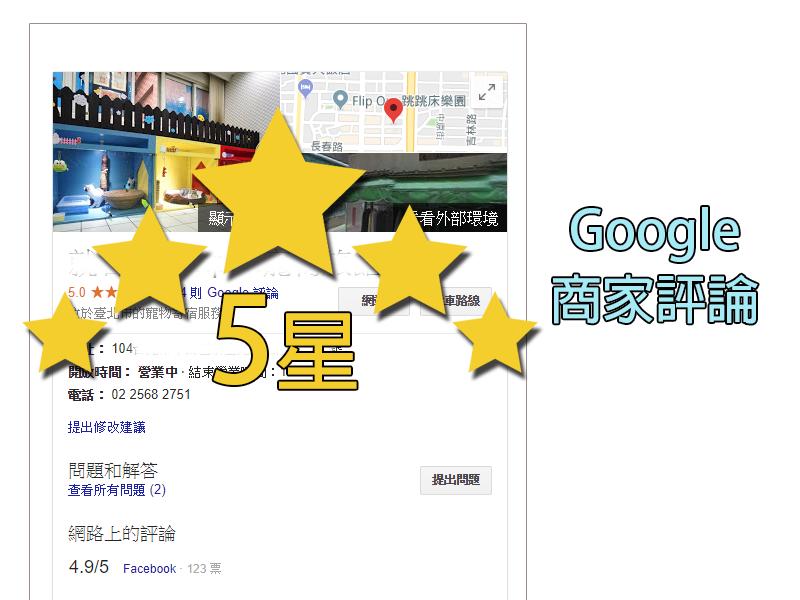 google五星評論